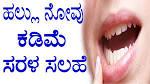 teeth pain relief home remedy in kannada