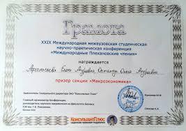Достижения Научно исследовательские работы Кафедра Прикладная  2015 год