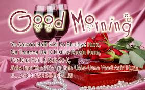 Good Morning Sms Quotes To Love Best Of Good Morning Quotes Messages Wishes Sms In Hindi English