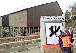 「清水寺工事中」の画像検索結果