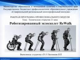 Экзоскелет Реферат на тему  Министерство образования и молодежной политика Ставропольского края