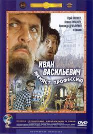 Carteles Ivan Vasilievich cambia de profesión ... - tCrTC0YGZn0C0EWBS1UEVzXRQo3