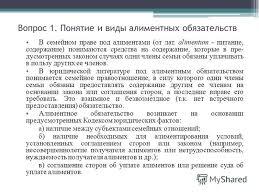 алиментные обязательства ответственность по семейному праву   алиментные обязательства ответственность по семейному праву фото 9