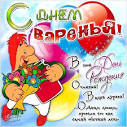 Прикольная открытка на день рождение