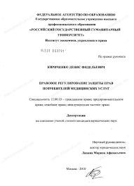 Диссертация на тему Правовое регулирование защиты прав  Диссертация и автореферат на тему Правовое регулирование защиты прав потребителей медицинских услуг dissercat