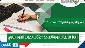 نتائج الثانوية العامة 2021 الكويت الدور الثاني عبر المربع الالكتروني وزارة  التربية الكويتية
