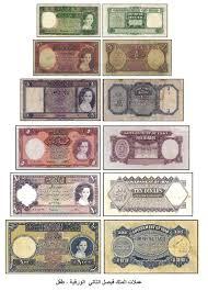 تأريخ العملة العراقية Images?q=tbn:ANd9GcQnEitaAX8i2ExtBOsFRMCJ9qYHMycoR3kE6rBqT33DnUl0fBhz6Q&s