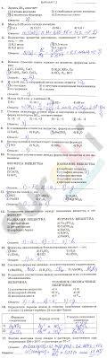 ГДЗ контрольные работы по химии класс Габриелян Краснова Контрольная работа №2
