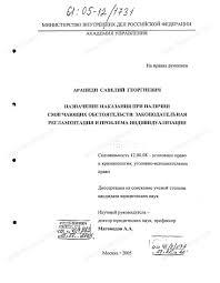 Диссертация на тему Назначение наказания при наличии смягчающих  Диссертация и автореферат на тему Назначение наказания при наличии смягчающих обстоятельств Законодательная регламентация и
