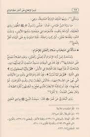 تيسير الاطلاع على اخبار حجة الوداع | نافذ حسين حماد - SAFINAT-UL-NAJAT %