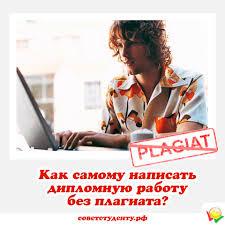 Заказать дипломную работу в москве без плагиата Заказать дипломную работу в москве без плагиата в Москве