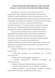 Международный арбитражный хозяйственный процесс некоторые  Международный арбитражный хозяйственный процесс некоторые проблемы правоприменения реферат по теории государства и права