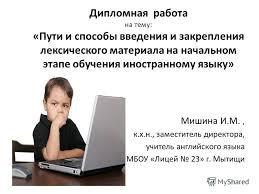 Презентация на тему Дипломная работа на тему Пути и способы  1 Дипломная работа