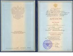 Диплом о высшем образовании Высшая школа современное образование  Диплом о высшем образовании