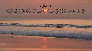 الصلاة على النبي بصوت جميل - YouTube