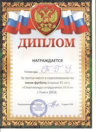 Диплом за место в соревнованиях по мини футболу Факультет  Диплом за 3 место в соревнованиях по мини футболу