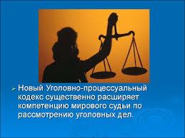 Реферат на тему Апелляционные производства online presentation 2