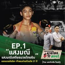 ข่าวล่าสุด ข่าวด่วน ประเด็นร้อน ข่าวไทยรัฐ