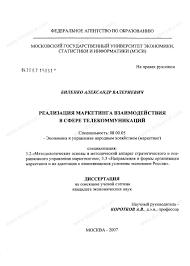 Диссертация на тему Реализация концепции маркетинга  Диссертация и автореферат на тему Реализация концепции маркетинга взаимодействия в сфере телекоммуникаций dissercat