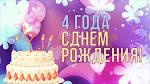 Поздравления с днем рождения внучку 4 года от бабушки
