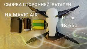Собираем стороннюю батарею для <b>MAVIC Air</b> из <b>аккумуляторов</b> ...