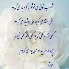 Image result for ای خروس سحری