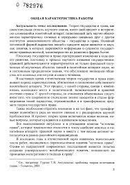 Каждан Дмитрий И оревич ФОРМИРОВАНИЕ И РАЗВИТИЕ ИСТОЧНИКОВ  о 782976 ОБЩАЯ ХАРАКТЕРИСТИКА РАБОТЫ Актуа 1ьность темы исследования