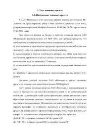 Отчет по производственной практике на примере водоканала Гарант Законодательство кодексы законы указы