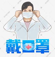 Orang orang ramai melakukan berbagai kegiatan memakai masker medis selama coronavirus covid19 2019 ncov ilustrasi datar. Gambar Pakailah Masker Untuk Mencegah Bakteri Pakai Topeng Berbicara Tentang Kebersihan Anti Air Liur Png Transparan Clipart Dan File Psd Untuk Unduh Gratis