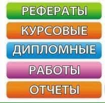 Курсовые рефераты Услуги в Астана kz Выполняем дипломные работы курсовые рефераты диплом