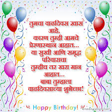 Birthday Wishes For Father In Marathi ह द मर ठ Sms