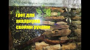 <b>Грот для аквариума</b> своими руками. - YouTube