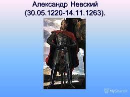 Презентация на тему Александр Невский Личность Александра  1 Александр Невский