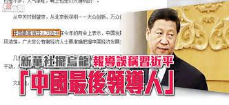 「習近平 中國最後領導人」的圖片搜尋結果