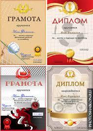 Шаблоны спортивных грамот и дипломов Грамоты дипломы  Шаблоны спортивных грамот и дипломов