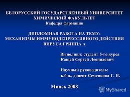 Презентация на тему БЕЛОРУССКИЙ ГОСУДАРСТВЕННЫЙ УНИВЕРСИТЕТ  1 БЕЛОРУССКИЙ ГОСУДАРСТВЕННЫЙ УНИВЕРСИТЕТ ХИМИЧЕСКИЙ ФАКУЛЬТЕТ Кафедра фармации ДИПЛОМНАЯ РАБОТА НА ТЕМУ