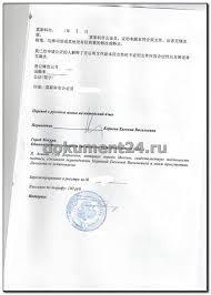 КНР Легализация справки об отсутствии судимости Блог Документ  Правильно оформить документы должен нотариус но вы тоже будьте бдительны и обязательно проверяйте все печати подписи и скрепления