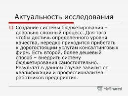 Презентация на тему Иванов Иван Иванович Бюджетное планирование  2 Актуальность исследования Создание системы бюджетирования