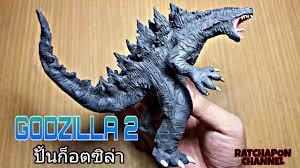 Godzilla ปั้นก็อตซิลล่า 2019 - YouTube