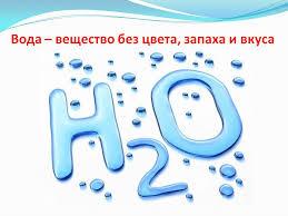 Вода и ее значение в природе й класс Назад