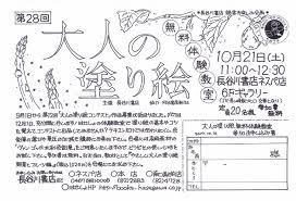10月21日土第28回大人の塗り絵体験教室 茅ヶ崎の本屋さん 長谷川書店