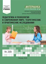 Международные конференции РИНЦ по педагогике и психологии в  Контрольные сроки