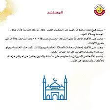 وقت صلاة عيد الاضحى المبارك في قطر الدوحه 2020-1441 ؟ - الموقع المثالي
