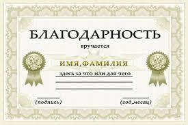шаблон сертификата в ворде скачать шаблон сертификата в  шаблон шуточного сертификата в ворде