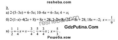 ГДЗ по математике для класса Зубарева И И домашняя  ГДЗ решебник №2 по математике 6 класс Зубарева И И