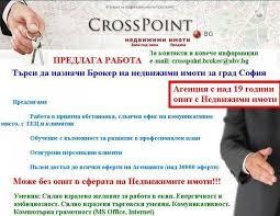 Здравейте, юрист съм по образование, със завършена английска гимназия. Predlaga Rabota Trsi Broker Nedvizhimi Imoti Sofiya 1009715