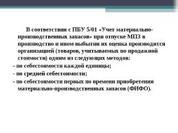 Презентация Учет материально производственных запасов В соответствии с ПБУ 5 01 Учет материально производственных запасов при от