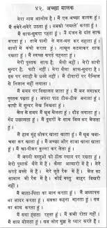 short essay on discipline in hindi my favourite sport game football best self introduction essay essay on necessity is the mother of