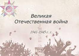 велико отечественная война 1941 1945 презентация