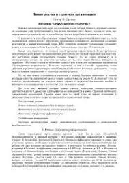 Выработка миссии и стратегия организации docsity банк рефератов Новые реалии и стратегия организации конспект Экономика